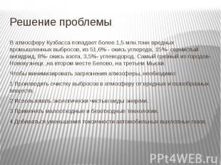Решение проблемы В атмосферу Кузбасса попадает более 1,5 млн.тонн вредных промыш