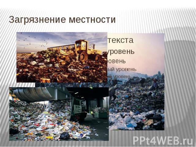 Загрязнение местности