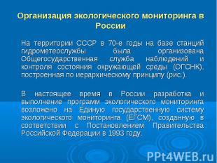На территории СССР в 70-е годы на базе станций гидрометeослужбы была организован