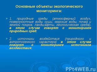 1. природные среды (атмосферный воздух, поверхностные воды суши, морские воды, п