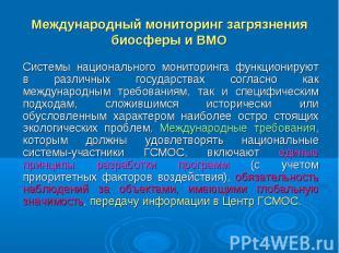 Системы национального мониторинга функционируют в различных государствах согласн