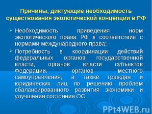 Необходимость приведения норм экологического права РФ в соответствие с нормами м