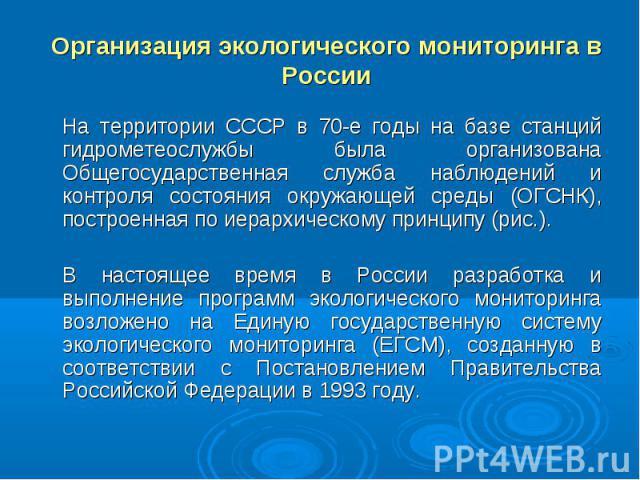 На территории СССР в 70-е годы на базе станций гидрометeослужбы была организована Общегосударственная служба наблюдений и контроля состояния окружающей среды (ОГСНК), построенная по иерархическому принципу (рис.). На территории СССР в 70-е годы на б…