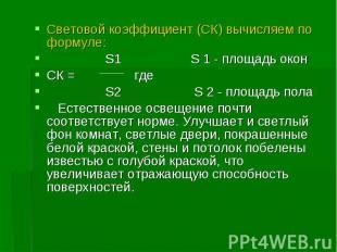 Световой коэффициент (СК) вычисляем по формуле: Световой коэффициент (СК) вычисл