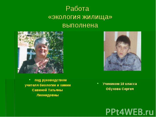 под руководством учителя биологии и химии Савиной Татьяны Леонидовны