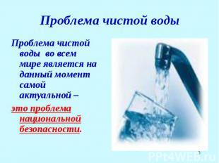 Проблема чистой воды во всем мире является на данный момент самой актуальной – П