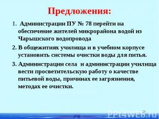 1.Администрации ПУ № 78 перейти на обеспечение жителей микрорайона в