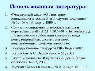 Федеральный закон «О санитарно-эпидемиологическом благополучии населения» № 52-Ф