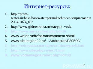 http://prom-water.ru/base/basewater/paramkachestvo/sanpin/sanpin2.1.4.1074_01/ h