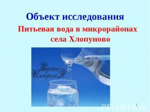 Питьевая вода в микрорайонах села Хлопуново Питьевая вода в микрорайонах села Хл
