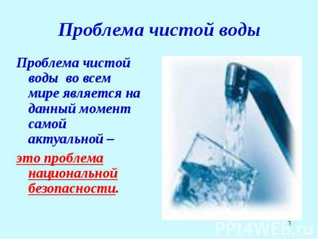 Проблема чистой воды во всем мире является на данный момент самой актуальной – Проблема чистой воды во всем мире является на данный момент самой актуальной – это проблема национальной безопасности.