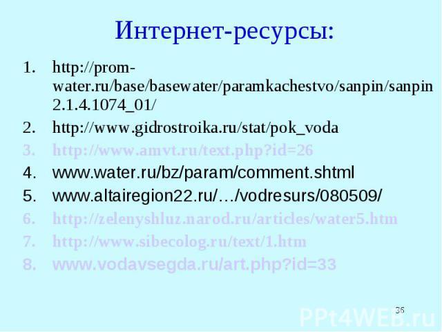 http://prom-water.ru/base/basewater/paramkachestvo/sanpin/sanpin2.1.4.1074_01/ http://prom-water.ru/base/basewater/paramkachestvo/sanpin/sanpin2.1.4.1074_01/ http://www.gidrostroika.ru/stat/pok_voda http://www.amvt.ru/text.php?id=26 www.water.ru/bz/…