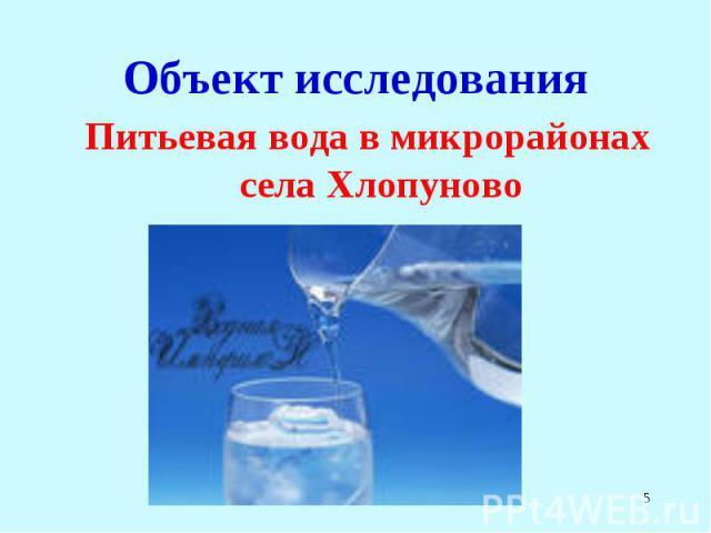 Питьевая вода в микрорайонах села Хлопуново Питьевая вода в микрорайонах села Хлопуново