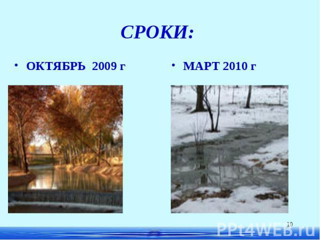 ОКТЯБРЬ 2009 г ОКТЯБРЬ 2009 г