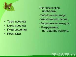 Тема проекта Тема проекта Цель проекта Пути решения Результат