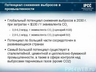 Глобальный потенциал снижения выбросов в 2030 г. при затратах < $100 / т экви