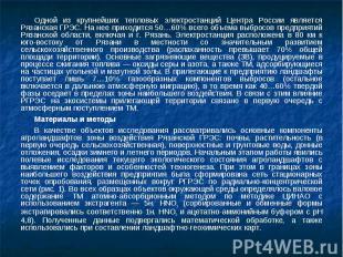 Одной из крупнейших тепловых электростанций Центра России является Рязанская ГРЭ