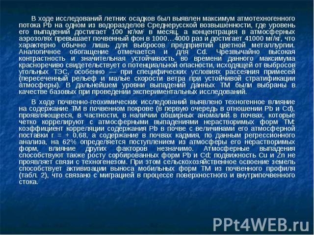 В ходе исследований летних осадков был выявлен максимум атмотехногенного потока Pb на одном из водоразделов Среднерусской возвышенности, где уровень его выпадений достигает 100 кг/км2 в месяц, а концентрация в атмосферных аэрозолях превышает почвенн…