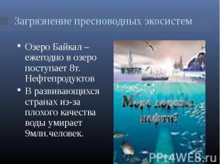 Озеро Байкал – ежегодно в озеро поступает 8т. Нефтепродуктов Озеро Байкал – ежег