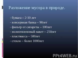 - бумага – 2-10 лет - бумага – 2-10 лет - консервная банка – 90лет - фильтр от с