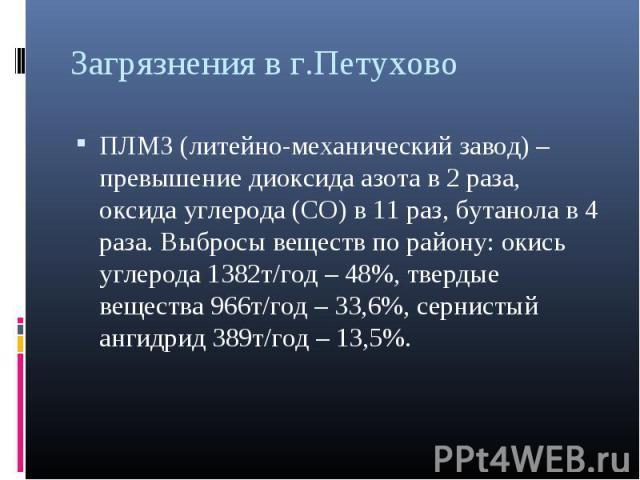 ПЛМЗ (литейно-механический завод) – превышение диоксида азота в 2 раза, оксида углерода (СО) в 11 раз, бутанола в 4 раза. Выбросы веществ по району: окись углерода 1382т/год – 48%, твердые вещества 966т/год – 33,6%, сернистый ангидрид 389т/год – 13,…