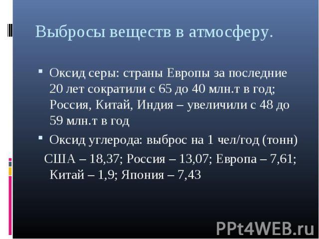 Оксид серы: страны Европы за последние 20 лет сократили с 65 до 40 млн.т в год; Россия, Китай, Индия – увеличили с 48 до 59 млн.т в год Оксид серы: страны Европы за последние 20 лет сократили с 65 до 40 млн.т в год; Россия, Китай, Индия – увеличили …