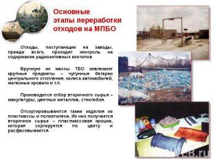 Основные этапы переработки отходов на МПБО Отходы, поступающие на заводы, прежде