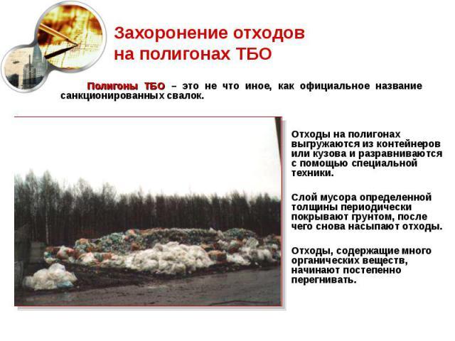Захоронение отходов на полигонах ТБО Полигоны ТБО – это не что иное, как официальное название санкционированных свалок.