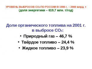 Доли органического топлива на 2001 г. в выбросе СО2: Природный газ – 46,7 % Твёр