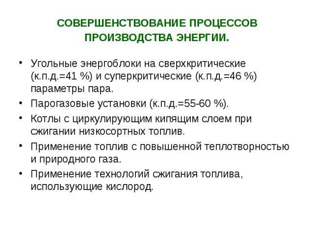 Угольные энергоблоки на сверхкритические (к.п.д.=41 %) и суперкритические (к.п.д.=46 %) параметры пара. Угольные энергоблоки на сверхкритические (к.п.д.=41 %) и суперкритические (к.п.д.=46 %) параметры пара. Парогазовые установки (к.п.д.=55-60 %). К…
