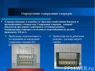 Пробы воды, подготовленные к исследованию на определение содержания хлоридов (бе