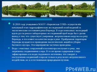 В 2010 году учащимися МАОУ «Борковская СОШ» осуществлён начальный этап гидрограф