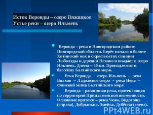 Веронда – река в Новгородском районе Новгородской области. Берёт начало в болоте