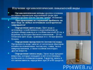 Органолептические методы анализа основаны на оценке параметров окружающей среды