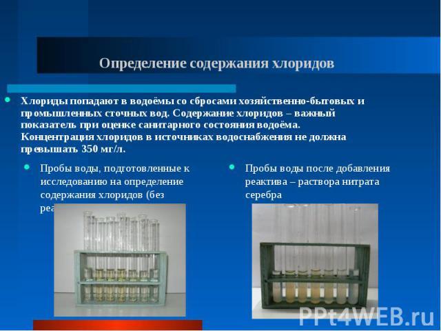 Пробы воды, подготовленные к исследованию на определение содержания хлоридов (без реактива) Пробы воды, подготовленные к исследованию на определение содержания хлоридов (без реактива)