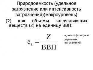 (2) как объемы загрязняющих веществ (Z) на единицу ВВП: (2) как объемы загрязняю