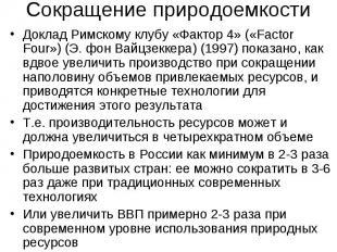 Доклад Римскому клубу «Фактор 4» («Factor Four») (Э. фон Вайцзеккера) (1997) пок