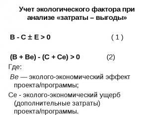 В - С Е > 0 ( 1 ) В - С Е > 0 ( 1 ) (В + Ве) - (С + Се) > 0 (2) Где: Ве