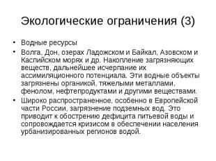Водные ресурсы Водные ресурсы Волга, Дон, озерах Ладожском и Байкал, Азовском и