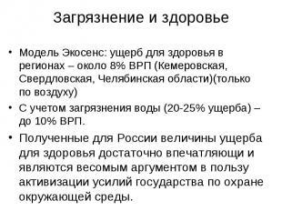 Модель Экосенс: ущерб для здоровья в регионах – около 8% ВРП (Кемеровская, Сверд