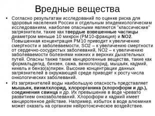 Согласно результатам исследований по оценке риска для здоровья населения России
