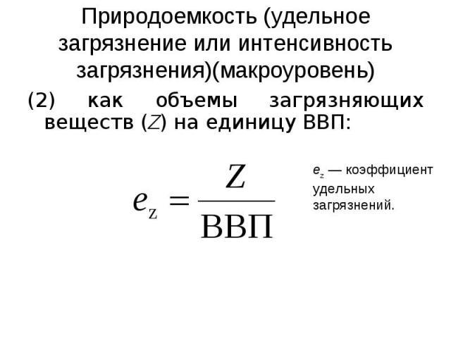 (2) как объемы загрязняющих веществ (Z) на единицу ВВП: (2) как объемы загрязняющих веществ (Z) на единицу ВВП: