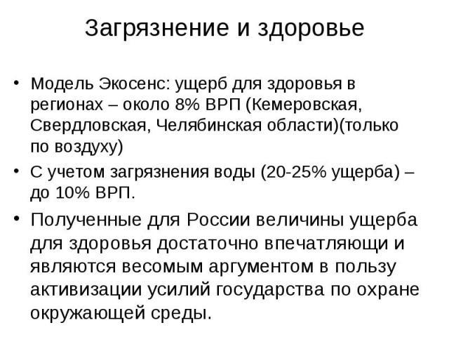 Модель Экосенс: ущерб для здоровья в регионах – около 8% ВРП (Кемеровская, Свердловская, Челябинская области)(только по воздуху) Модель Экосенс: ущерб для здоровья в регионах – около 8% ВРП (Кемеровская, Свердловская, Челябинская области)(только по …