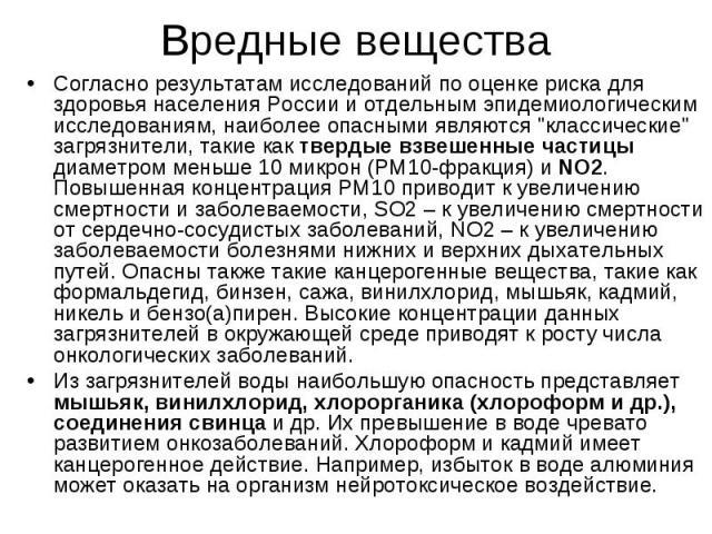 """Согласно результатам исследований по оценке риска для здоровья населения России и отдельным эпидемиологическим исследованиям, наиболее опасными являются """"классические"""" загрязнители, такие как твердые взвешенные частицы диаметром меньше 10 …"""