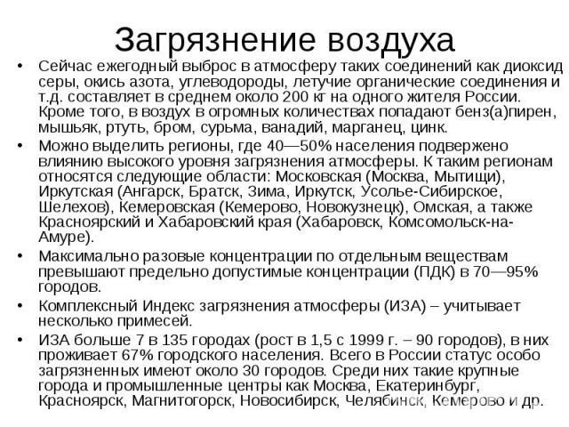 Сейчас ежегодный выброс в атмосферу таких соединений как диоксид серы, окись азота, углеводороды, летучие органические соединения и т.д. составляет в среднем около 200 кг на одного жителя России. Кроме того, в воздух в огромных количествах попадают …