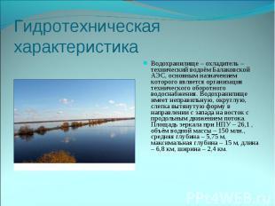 Водохранилище – охладитель – технический водоём Балаковской АЭС, основным назнач