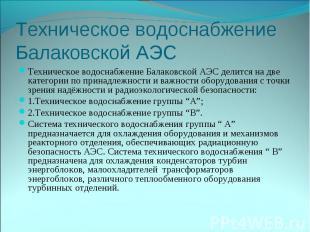 Техническое водоснабжение Балаковской АЭС делится на две категории по принадлежн