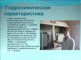 Воды Саратовского водохранилища относятся к гидрокарбонатному классу, кальциевой