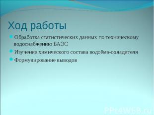 Обработка статистических данных по техническому водоснабжению БАЭС Обработка ста