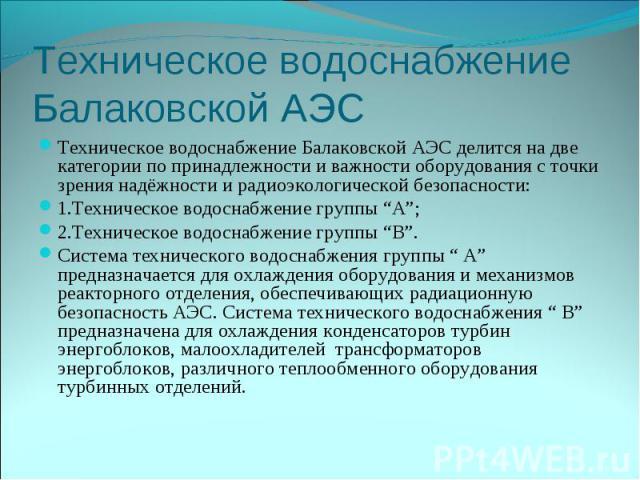 Техническое водоснабжение Балаковской АЭС делится на две категории по принадлежности и важности оборудования с точки зрения надёжности и радиоэкологической безопасности: Техническое водоснабжение Балаковской АЭС делится на две категории по принадлеж…